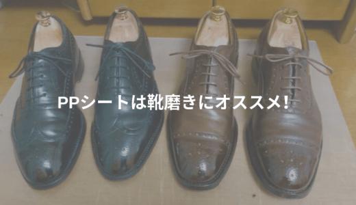 100均PPシートは室内靴磨きにいいぞ!
