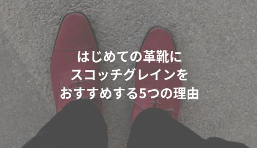 はじめての革靴にスコッチグレインをおすすめする5つの理由