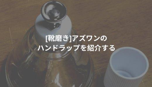 [靴磨き]アズワンのハンドラップをレビュー