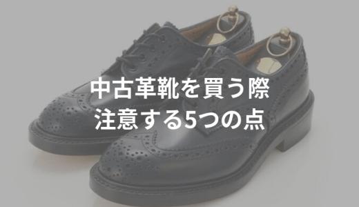 中古革靴を買うときの注意する5つの点