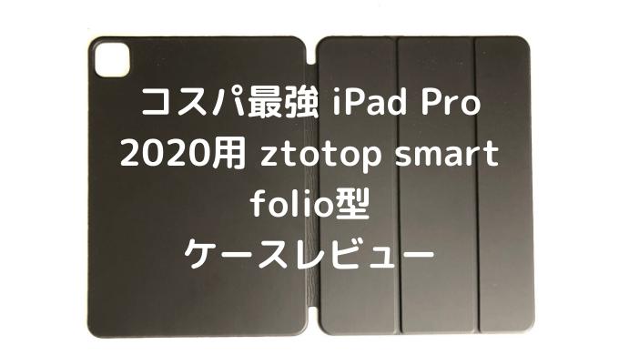 ztotop iPad Pro カバー