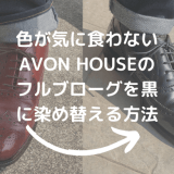 AVON HOUSE染め替え