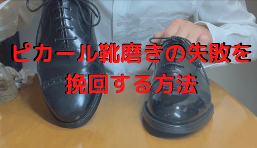 [YouTube更新]ピカール靴磨きの失敗を挽回する方法
