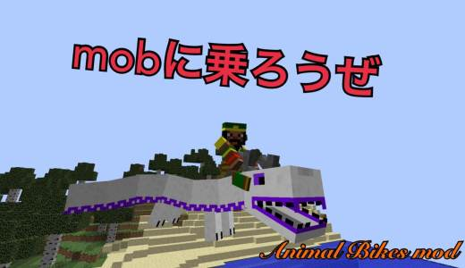 [Minecraft]Animal Bikes modを紹介!(乗り物mod)