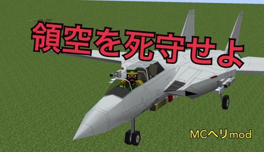 [Minecraft] MCヘリmodを紹介!(乗り物mod)