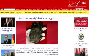 Screenshot alkawnnews