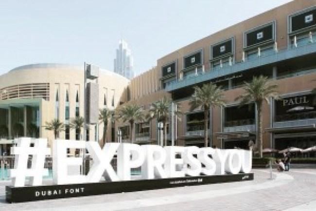 #ExpressYou, Dubai (foto me.opsugar.com)