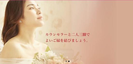 鈴木恵美結婚相談所
