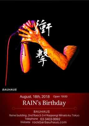 Rain's Birthday 2018