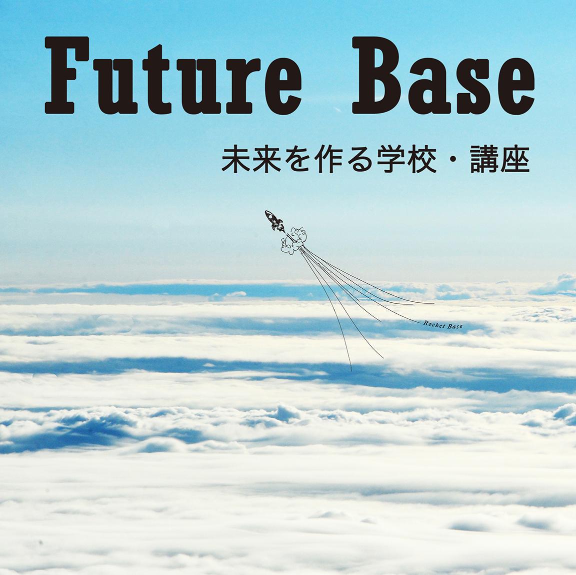 Rocket Base