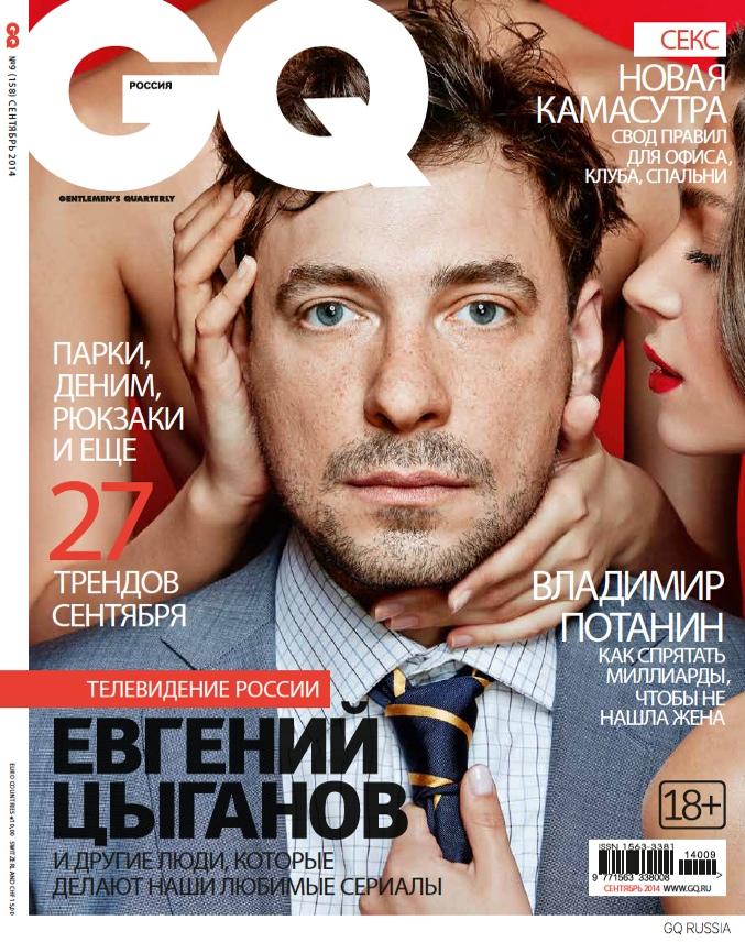 Evgeniy-Tsyganov-GQ-Russia-September-2014-Photos-001