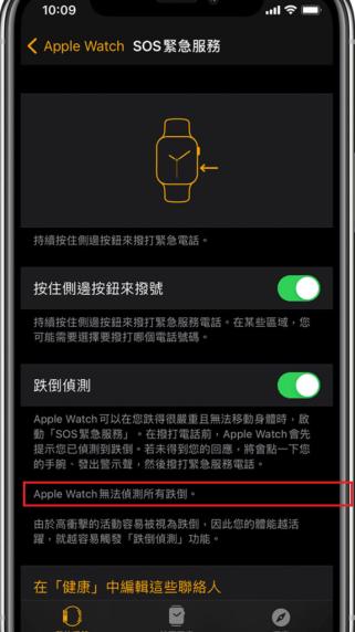 Apple Watch SOS跌倒偵測但書, Apple Watch無法偵測所有跌倒