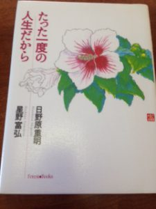 日野原IMG_3871