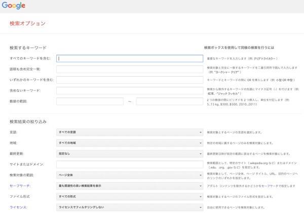 Google検索オプションページ