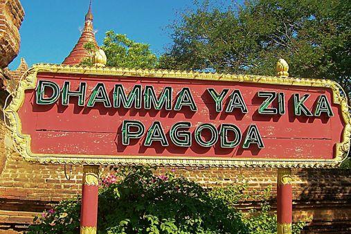 Dhamma Ya Zi Ka-pagode (1)