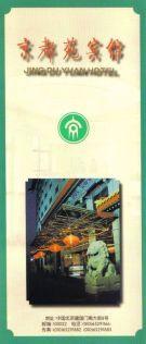Hotel in Peking 01