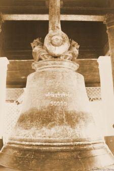 Mingun bell (3)