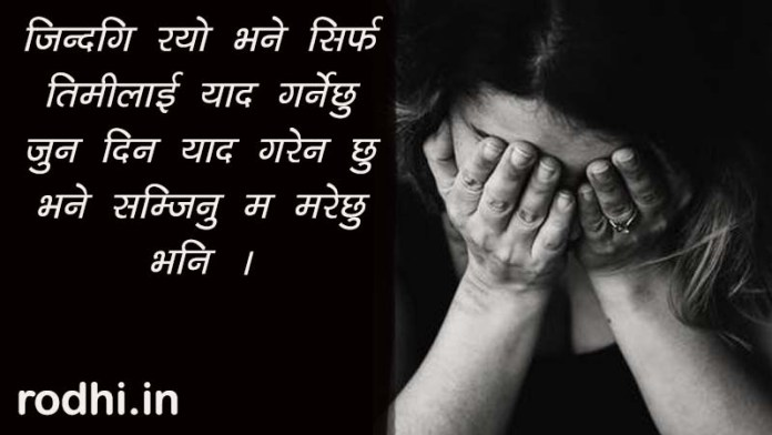Hello today I'm going to impart to you Nepali Sad Status, nepali sad shayari and sad status in nepali which are absolutely