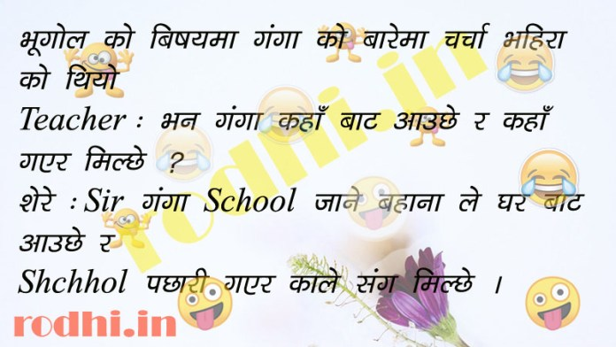 Looking for Nepali Jokes? You have come to the right place. Here you can read Nepali funny status, Nepali Jokes Images.