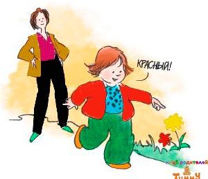 Развитие ребенка в 3,5 года: цветная прогулка