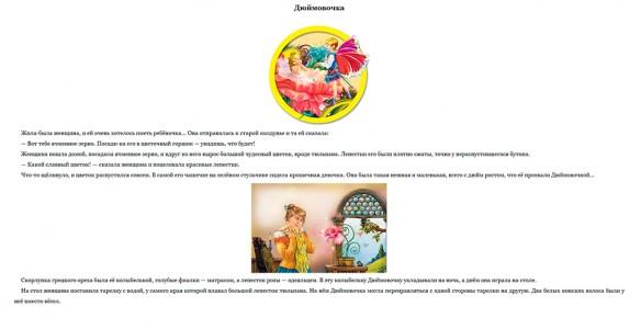 Ганс Христиан Андерсен Сказки Андерсена рис. 2