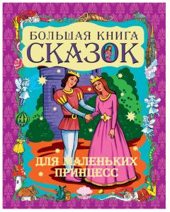 В. Славкин. Большая книга сказок для маленьких принцесс 1