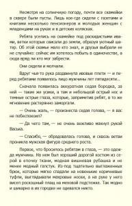 Анатолий Костецкий. Суперклей Христофора Тюлькина, или «Вы разоблачены — сдавайтесь!» рис. 5