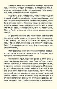 Патрисия Финней Роковой бал рис. 3