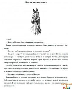 Михаил Андреев. Васька рис.5