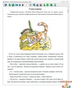 Необыкновенные приключения Карика и Вали рис. 2