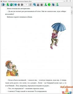 Необыкновенные приключения Карика и Вали рис. 3