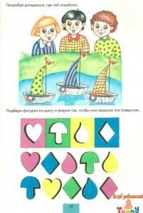 Большая книга заданий и упражнений на развитие интеллекта малыша рис. 5