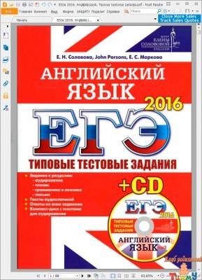 ЕГЭ 2016. Английский язык. Типовые тестовые задания. рис.1