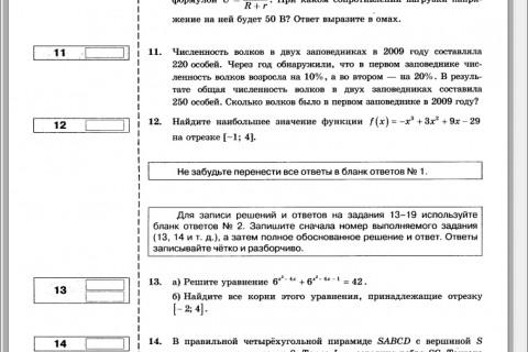 ЕГЭ 2016 Математика 50 вариантов типовых тестовых заданий рис. 3