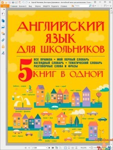 Английский язык для школьников. 5 книг в одной. рис. 1