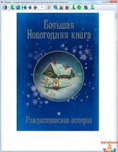 Большая Новогодняя книга. 15 историй под Новый год и Рождество. рис. 1