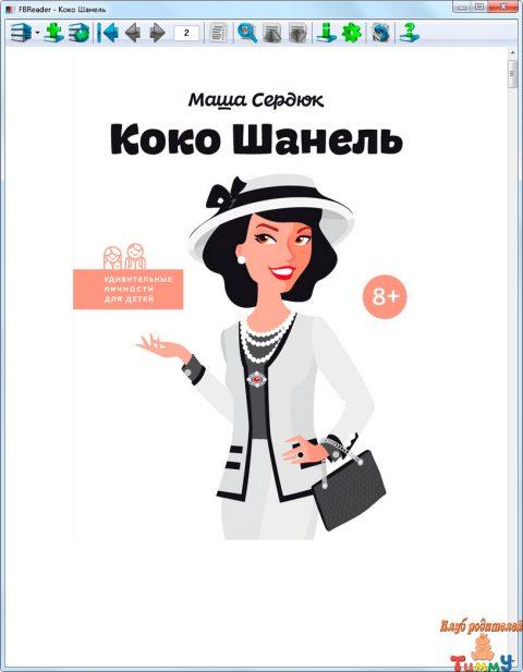 Мария Сердюк. Удивительные личности для детей: Коко Шанель. рис. 1