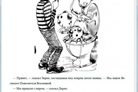 Пришельцы с Плюха рис. 3