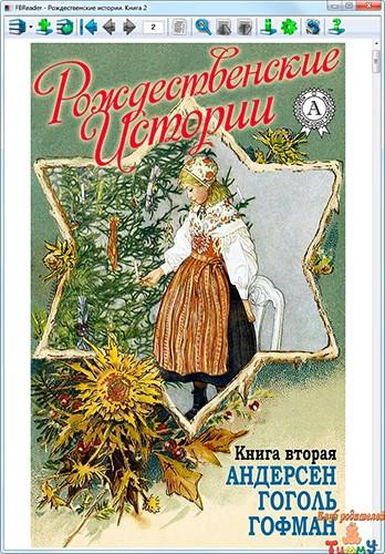 Рождественские истории. Книга 2.
