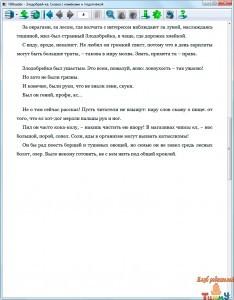 Татяна Дорофеева-Миро. Злодобрей-ка (Сказка с намёками и подоплёкой) рис. 2
