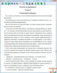 Валерий Гусев. Большая книга приключений с привидениями. рис. 4
