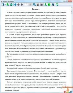 Вера Новицкая. Басурманка. рис. 2
