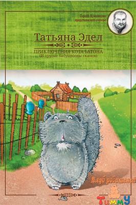 Татьяна Эдел. Приключения кота Батона (сборник) рис. 1
