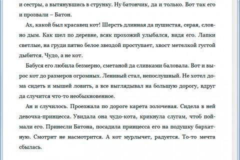 Татьяна Эдел. Приключения кота Батона. рис. 2
