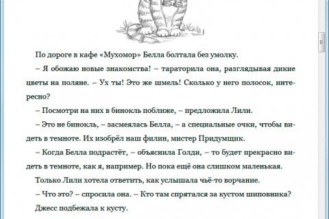 Дейзи Медоус. Котёнок Белла или Любопытный носик. рис. 4
