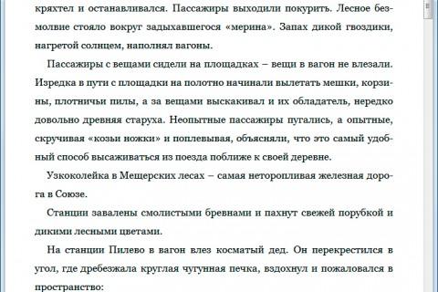Константин Паустовский. Теплый хлеб (сборник) рис. 4