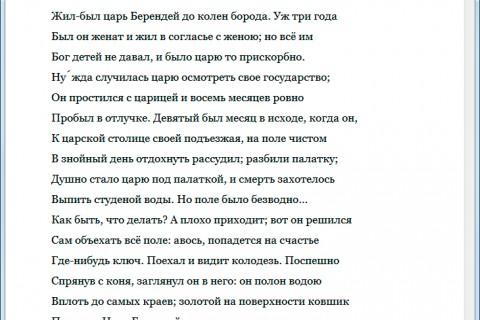Лучшие сказки русских писателей. рис. 3