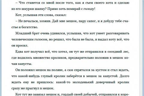 Золотая книга сказок. рис. 4