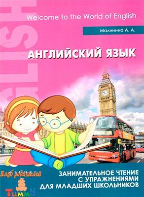 Английский язык. Занимательное чтение с упражнениями для младших школьников (обложка)