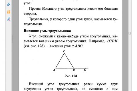 ОГЭ - 2016. Математика. Экспресс - подготовка. 9 класс. Базовый уровень (рис. 4)